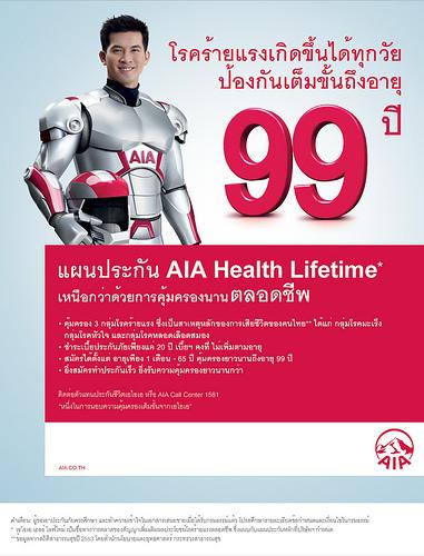 ประกันโรคร้ายแรง คุ้มครองตลอดชีพ (AIA Health Lifetime)