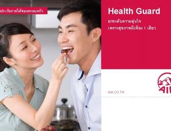 ประกันสุขภาพ โรคร้ายแรง ชดเชยรายได้ (AIA Health Guard)
