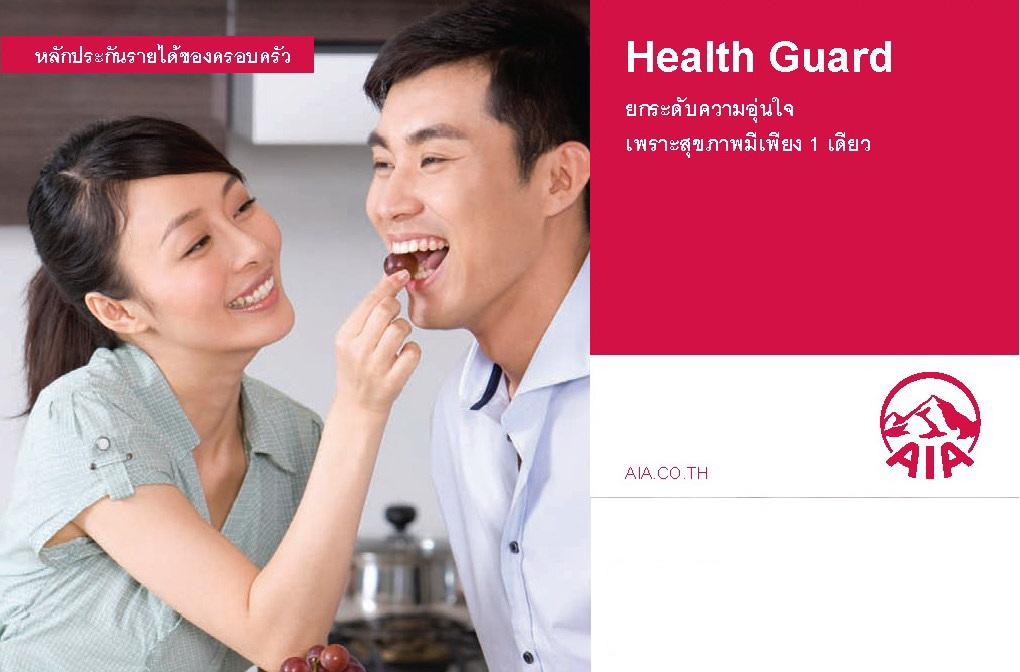 aia-health-guard_page_1