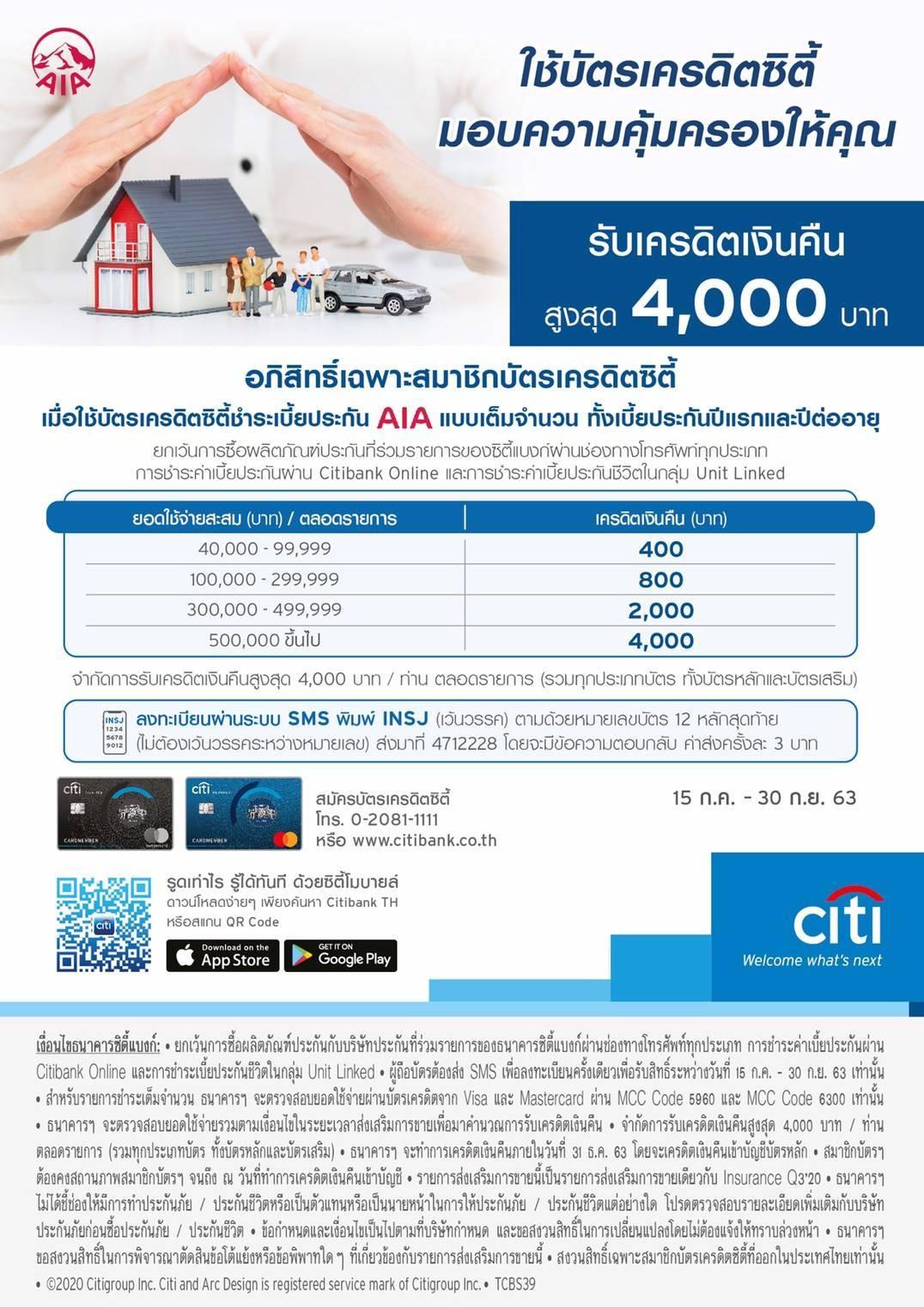 โปรโมชั่นบัตรเครดิตซิตี้ Citibank เมื่อชำระเบี้ย AIAรับเครดิตเงินคืนสูงสุด 4000 บาท