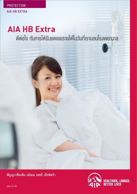 AIA-HB-Extra-ประกันชดเชยรายได้