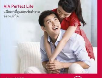 AIA Perfect Life แพ็คเกจสุขภาพ สำหรับวัยทำงาน อายุ 20 – 55 ปี