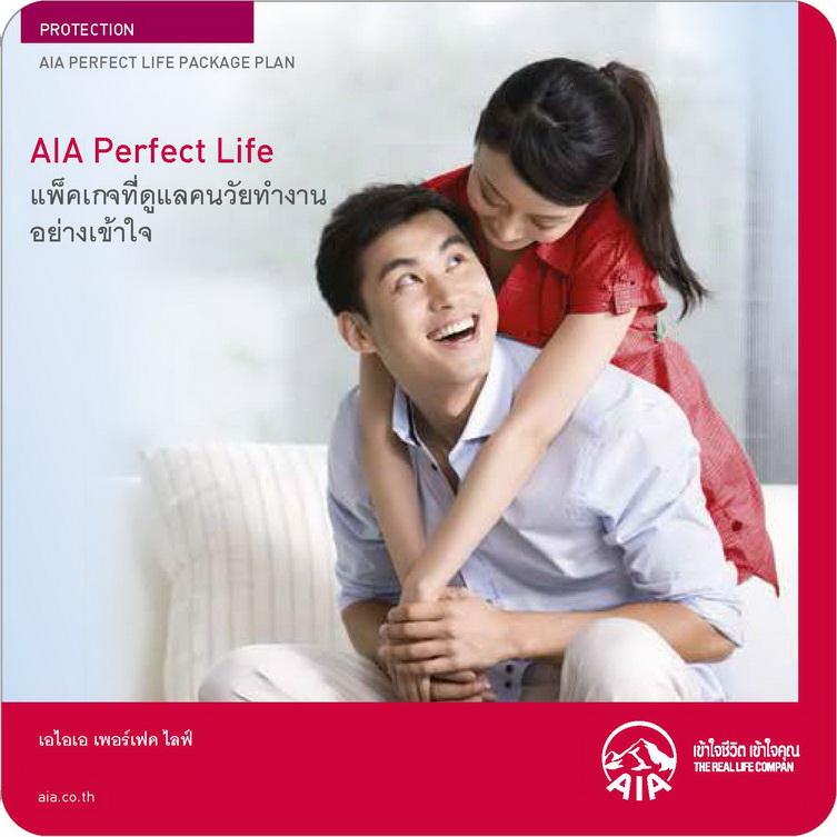 aia perfect life ประกันสุขภาพ ประกันโรคร้ายแรง ชดเชยรายได้สำหรับวัยทำงาน