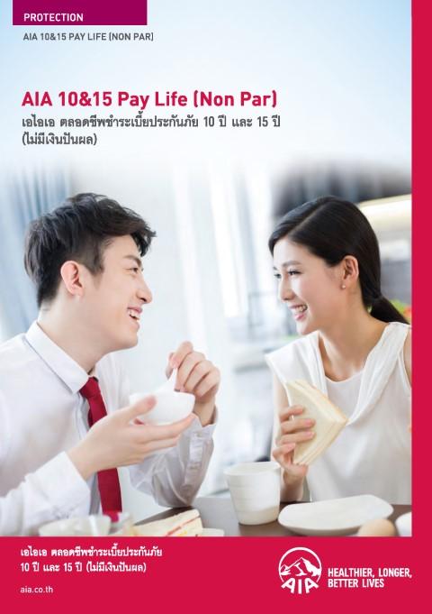 AIA-10paylife-ประกันชีวิต10ปี-15ปีคุ้มครองตลอดชีพ