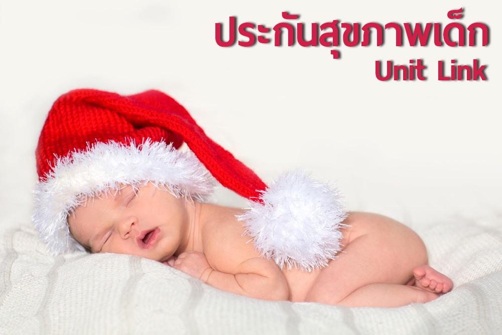 ประกันสุขภาพเด็กชาย1เดือน-UnitLink