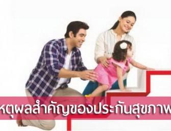 5 สิ่งสำคัญในการทำประกันสุขภาพลูก
