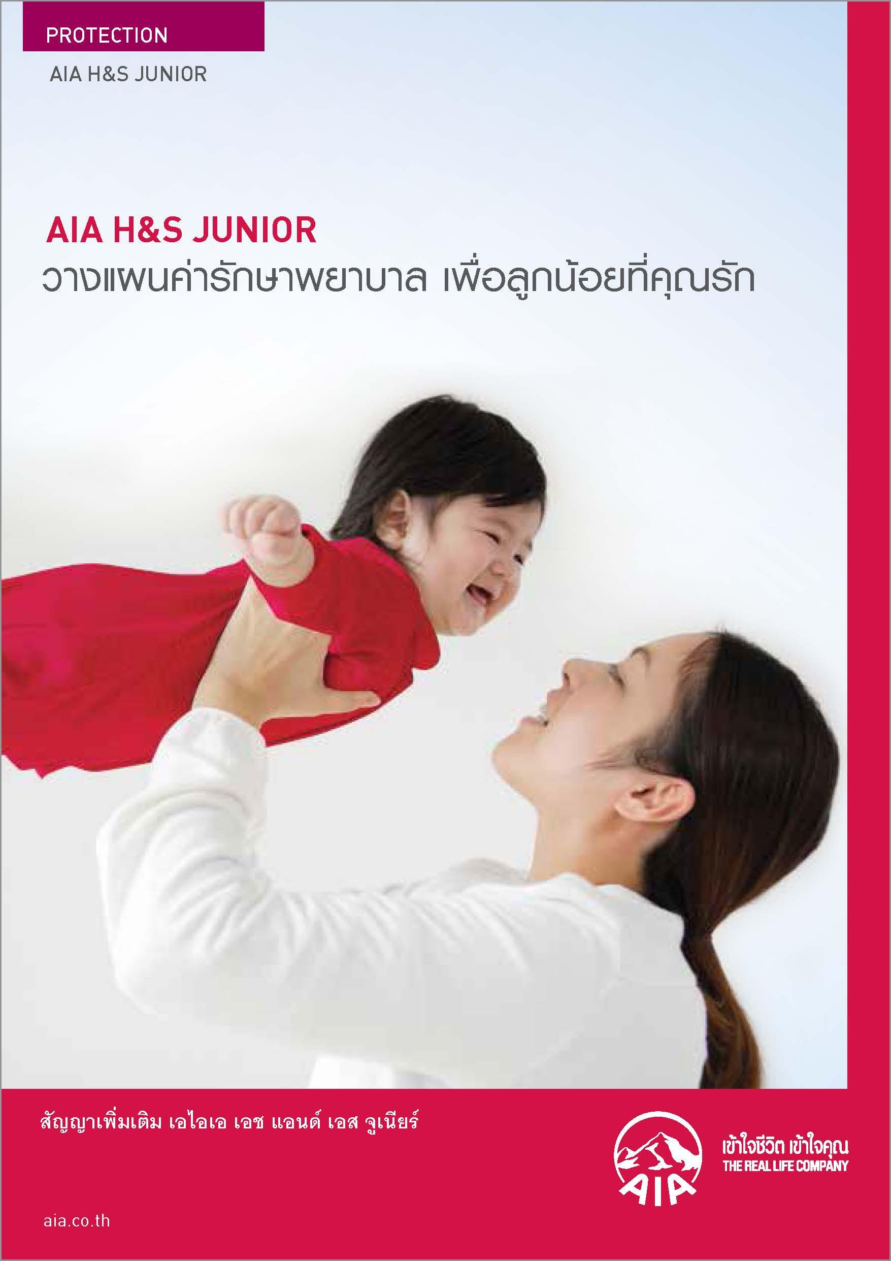 AIA H&S Junior ประกันเด็กเหมาจ่าย