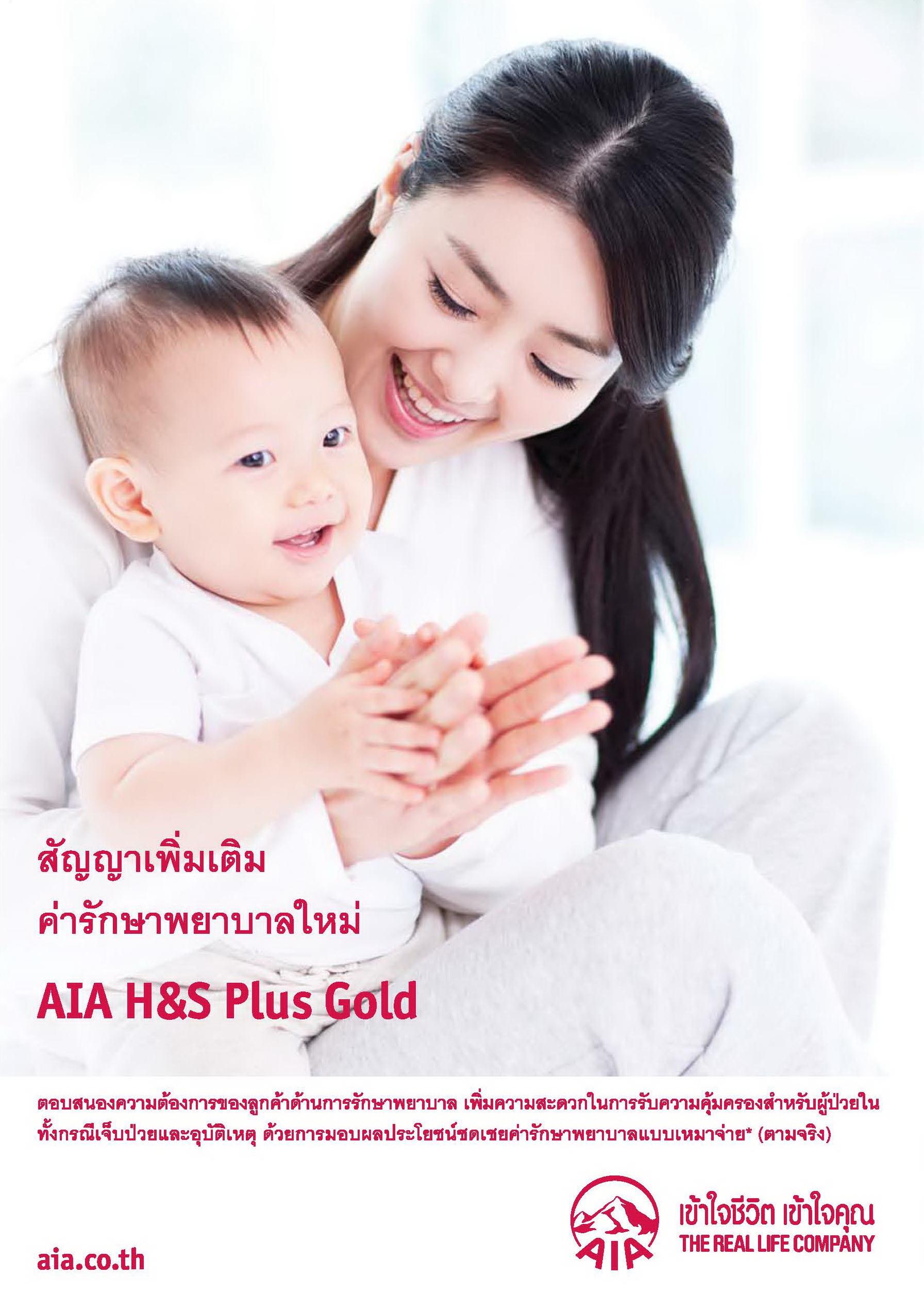 AIA-HS-Plus-Gold ประกันสุขภาพเหมาจ่ายใหม่ เอไอเอ