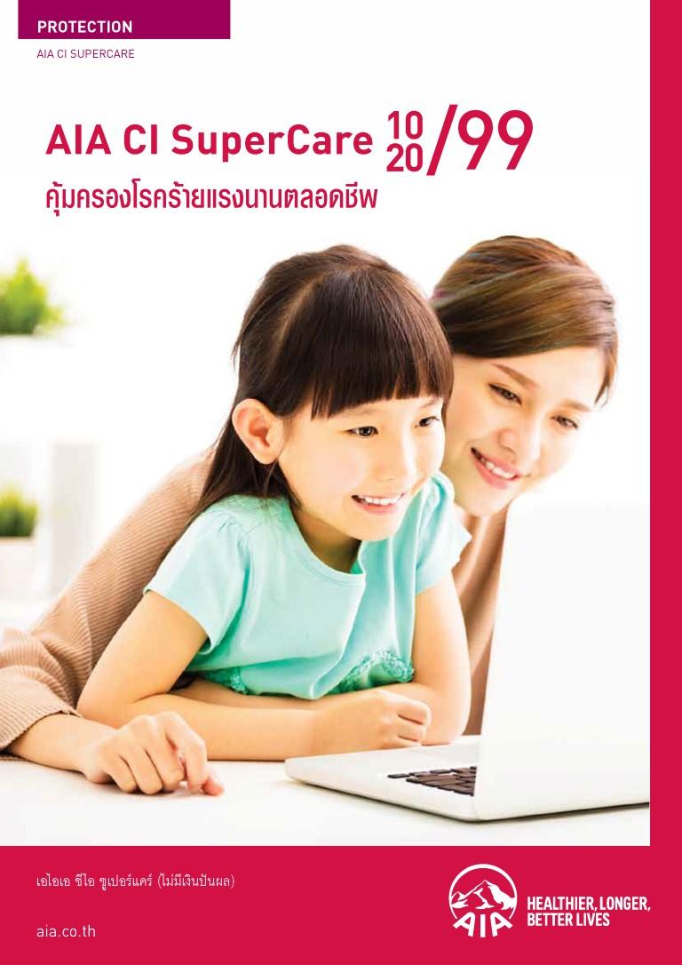 AIA-CI-Super-Care-ซีไอซุปเปอร์แคร์-ประกันโรคร้ายแรง