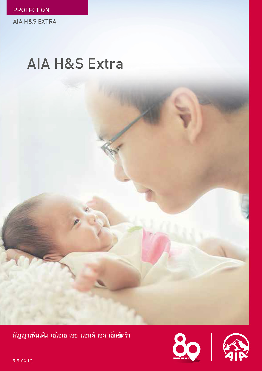 AIA ประกันสุขภาพ H&S Extra_OPD