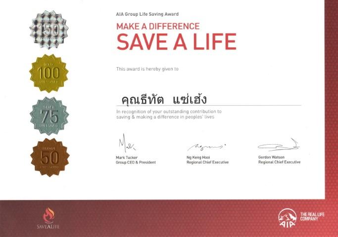 ตัวแทนประกันชีวิต Save A Life aia