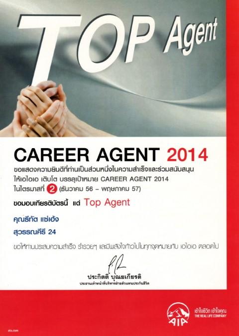 ตัวแทน Career Agent 2014 aia
