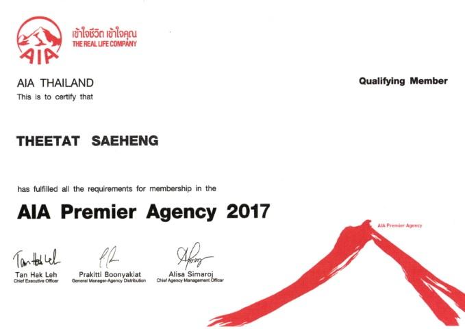 ตัวแทนประกันชีวิต aia-premier-agency-2017