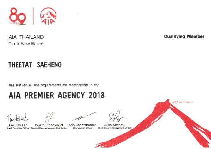 ตัวแทนประกัน aia-premier-agency-2018