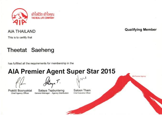 ตัวแทนประกันชีวิต กทม aia-premier-agency-super-star-2015