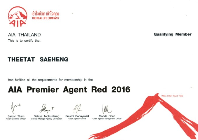 ตัวแทนประกัน นนทบุรี aia-premier-agent-red-2016