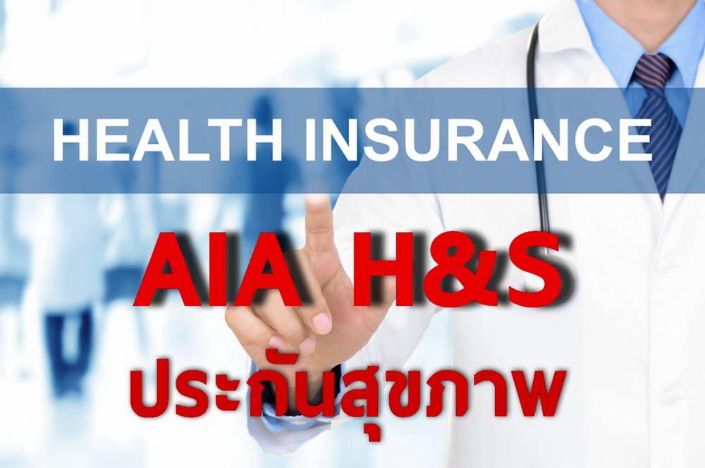 ประกันสุขภาพ-aia-hs-เบี้ยถูกที่สุด-2020