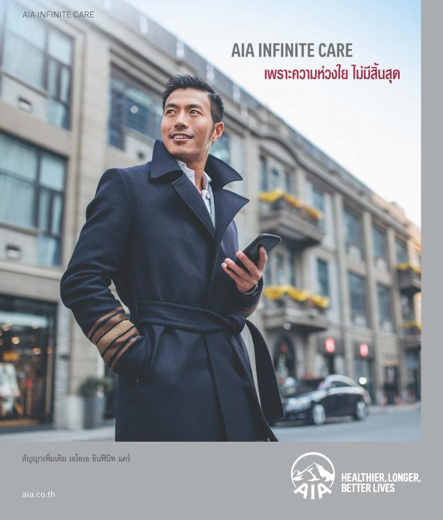 AIA Infinite Care ประกันสุขภาพเหมาจ่าย
