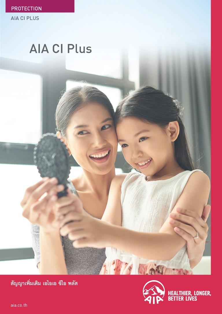 สัญญาเพิ่มเติม เอไอเอ ซีไอ พลัส  AIA CI PLUS ประกันโรคร้ายแรง