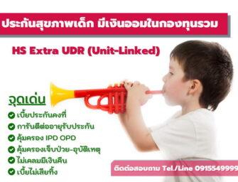 ประกันสุขภาพเด็กแบบเงินออม Unit-Link AIA H&S Extra-UDR 2000
