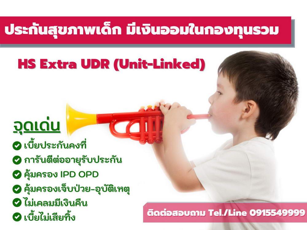 แผนประกันสุขภาพเด็กเงินออมHS-Extra-Unit-linked-UDR-2020