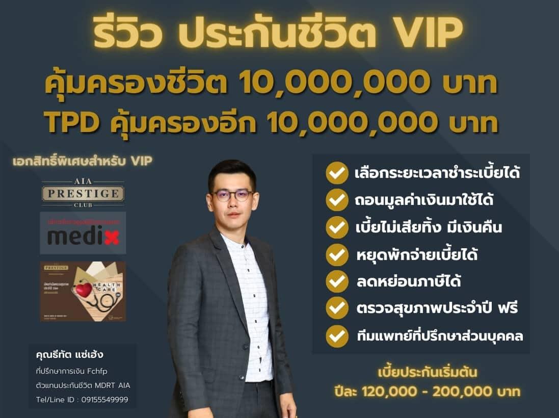 รีวิวประกันชชีวิต10ล้านบาท-VIP